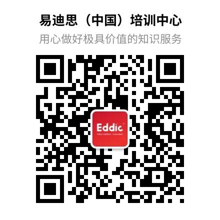易迪思(中国)培训中心  |  用心做好极具价值的知识服务