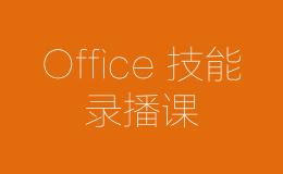 Office录播