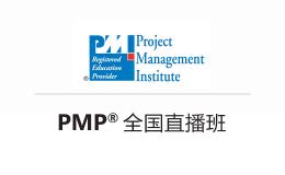 PMI-pmp直播